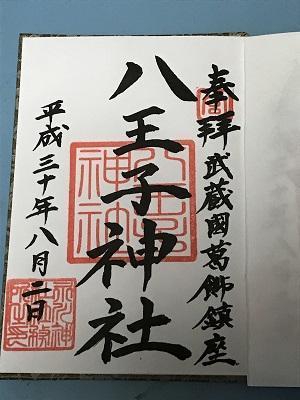 20180802八王子神社12