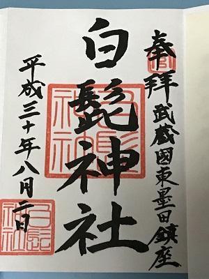 20180802東墨田白髭神社18
