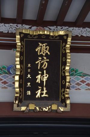 20180802平井諏訪神社09