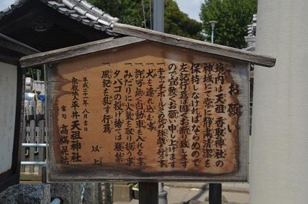 20180802平井天祖神社04