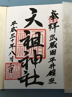 20180802平井天祖神社30