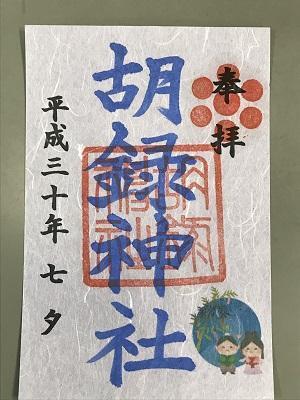 20180807胡録神社40
