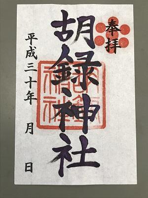 20180807胡録神社39