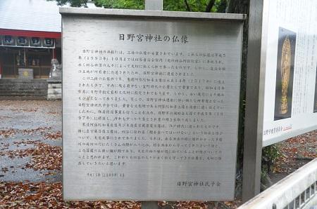 20180808日野宮神社13