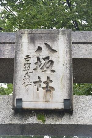 20180808日野八坂神社02