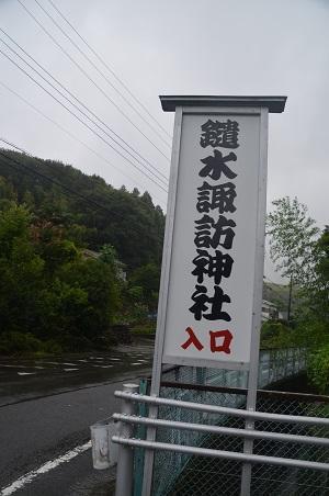 20180808鑓水諏訪神社01