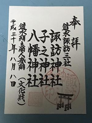 20180808鑓水諏訪神社27