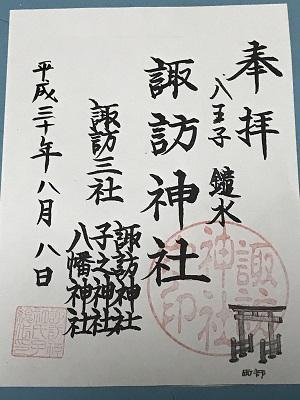 20180808鑓水諏訪神社26
