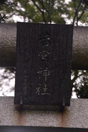 20180808日野若宮神社06