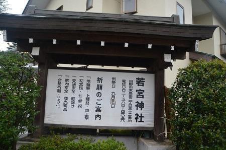 20180808日野若宮神社01