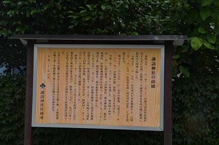 20180809相原諏訪神社05