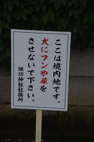 20180809相原諏訪神社04