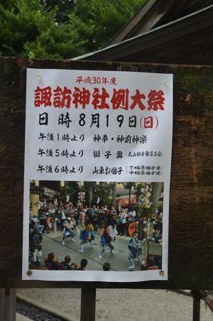 20180809相原諏訪神社21