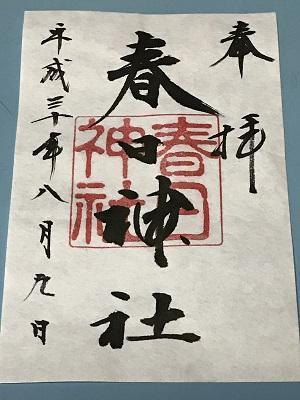 20180809大蔵春日神社28