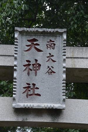 20180809南大谷天神社04