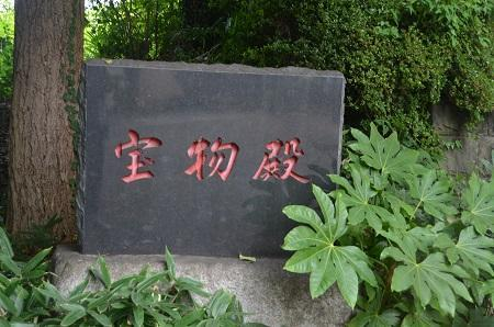 20180809南大谷天神社27