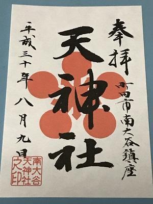20180809南大谷天神社32