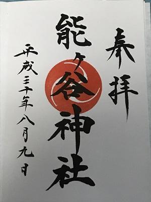 20180809能ヶ谷神社22