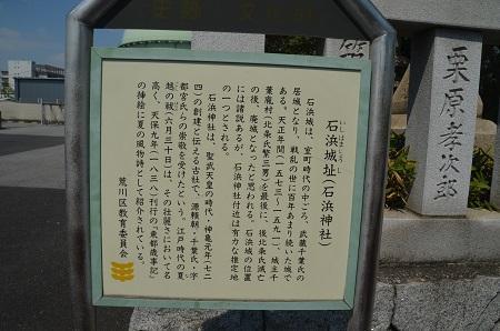 20180811石濱城址03