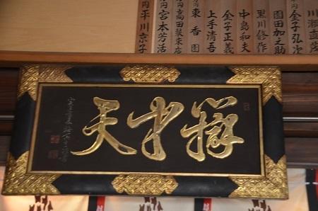 20180811珠姫稲荷神社14