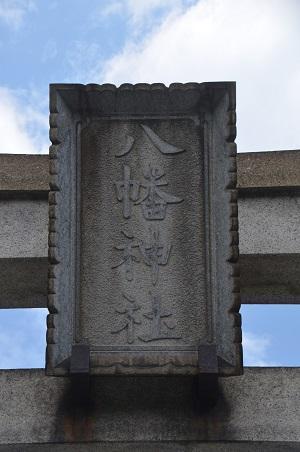 20180811尾久八幡神社04
