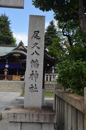 20180811尾久八幡神社02