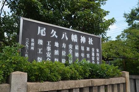 20180811尾久八幡神社01