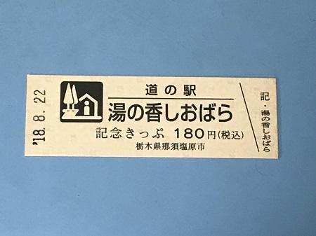 20180822道の駅湯の香 しおばら22