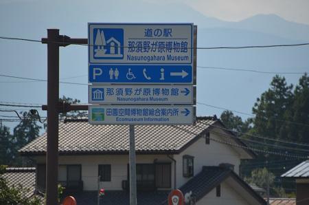 20180822道の駅 那須野が原博物館01