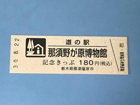 20180822道の駅 那須野が原博物館12