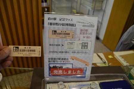 20180822道の駅 那須野が原博物館11
