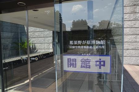 20180822道の駅 那須野が原博物館09