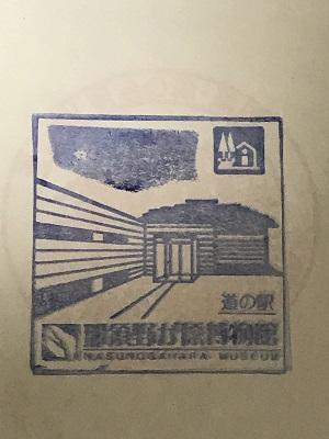 20180822道の駅 那須野が原博物館14