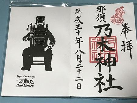 20180822乃木神社30