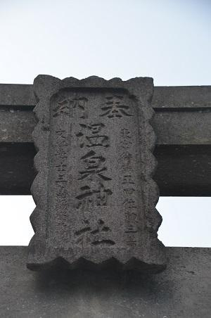20180822温泉神社06