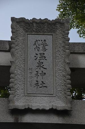 20180822温泉神社03