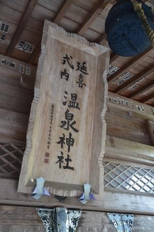 20180822温泉神社15