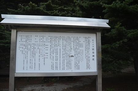 20180822温泉神社21