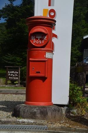 20180823丸ポスト那須町05