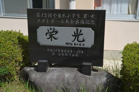 0180823室野井小学校11