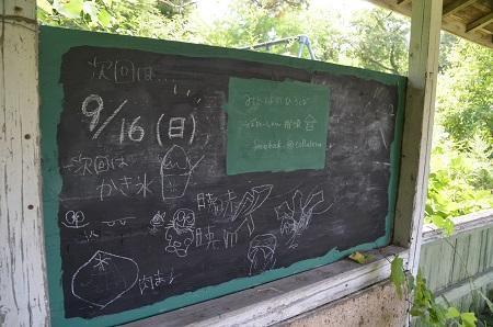 20180823旧・穴沢小学校11