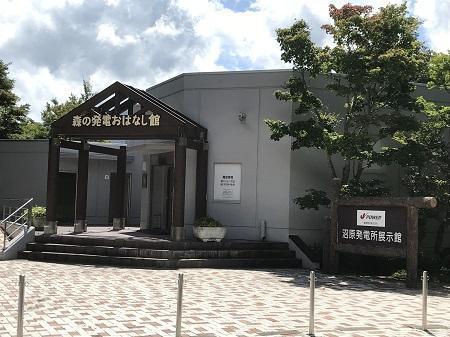 20180823沼原ダム11