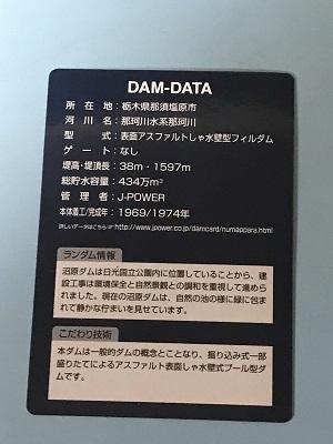 20180823沼原ダム14