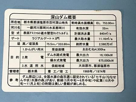 20180823深山ダム12