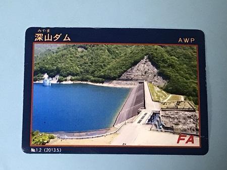 20180823深山ダム11