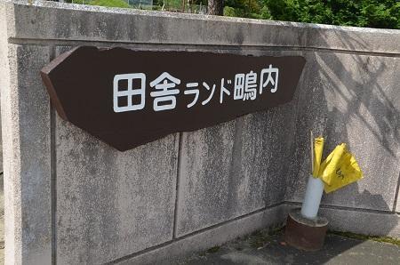 20180823鴫内小学校02