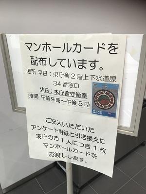20180902マンホールカード02