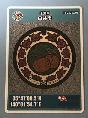 20180902マンホールカード10