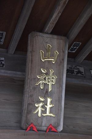 20180908山神社10