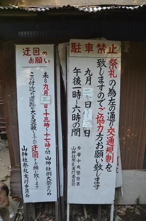 20180908山神社16